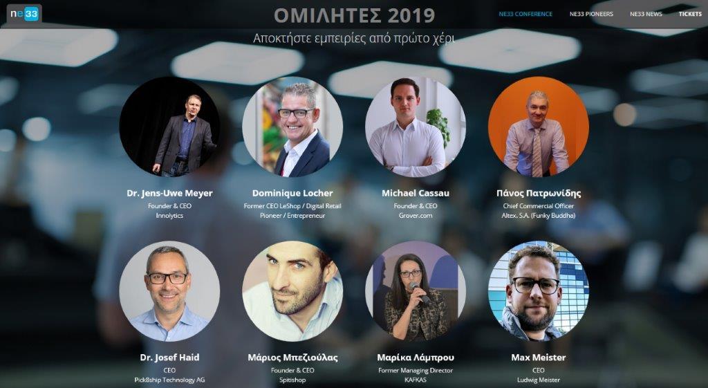 "NE33 Conference 2019: ""Δαβίδ εναντίον Γολιάθ"" το κύριο θέμα του νέου συνεδρίου του ηλεκτρονικού εμπορίου – τα «ne33 Fan» εισιτήρια είναι διαθέσιμα!"