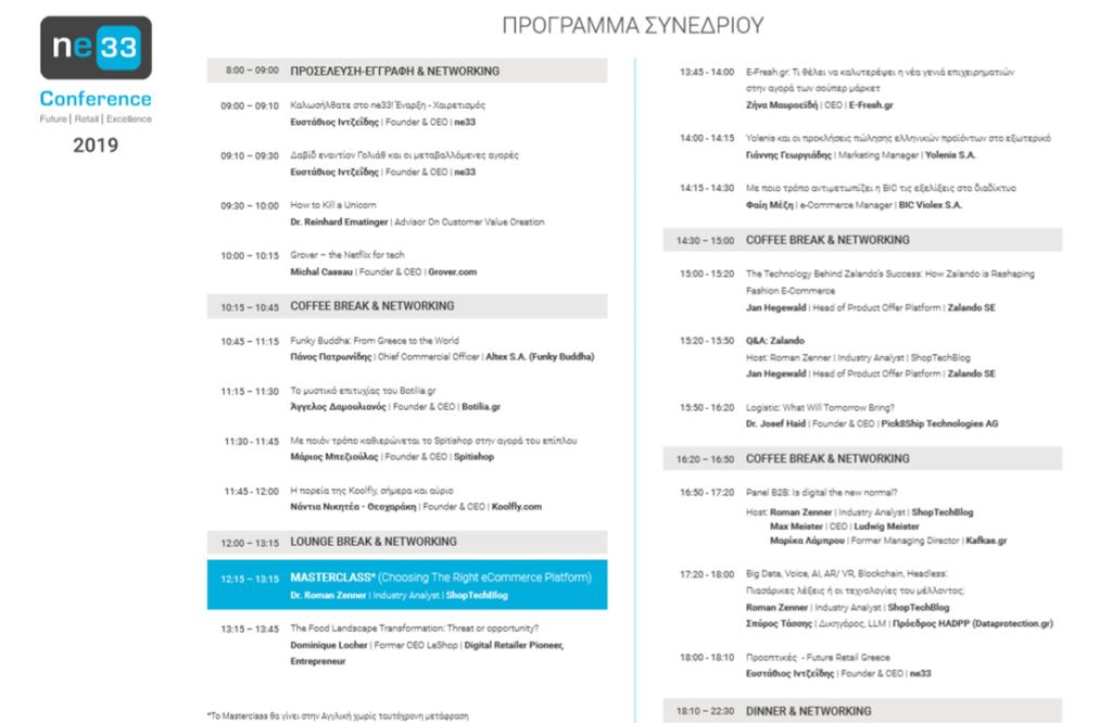 Το πρόγραμμα του ne33 Conference είναι στον αέρα