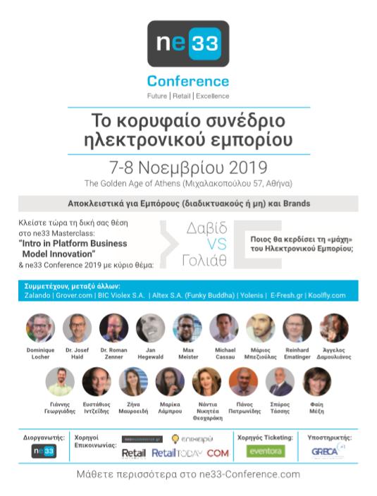 Εγγραφές ne33 Conference: Σήμερα λήγει η προθεσμία